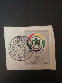 1994-11第远东及南太平洋地区残疾人运动会纪念邮票六届