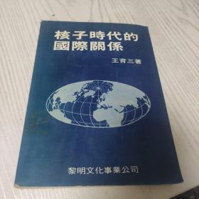 核子时代的国际关系