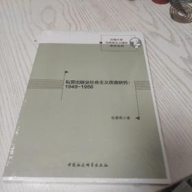 私营出版业社会主义改造研究:1949-1956