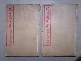 《校正惊天雷》【6卷两册全 民国石印本】(32开线装)八品