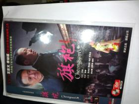 旗袍DVD简装