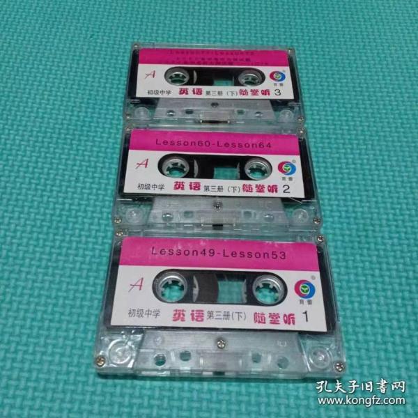 初中英语第三册 下 随堂听1/2/3 磁带