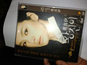 黄真伊DVD简装