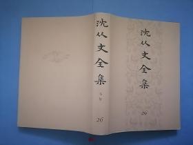 沈从文全集第26卷