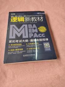 2020MBA、MEM、MPAcc、MPA等管理类联考与经济类联考综合能力逻辑新教材 未拆封