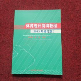北京体育大学成人教育精品系列教材:体育统计简明教程