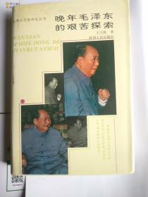 毛泽东思想研究丛书。晚年毛泽东的艰苦探索。