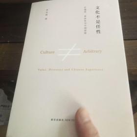 文化不是任性:价值观、多样性与中国经验