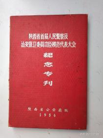 陕西省首届人民警察及治安保卫委员会功臣模范代表大会纪念专刊