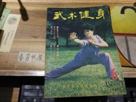 武术健身【1988年第6期】