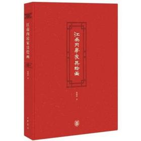 正版图书  江南内房家具绘画(精)