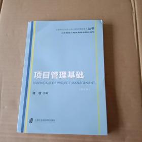 上海市专业技术人员公需科目继续教育丛书:项目管理基础