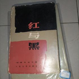 红与黑(精装带护封)(1988年1版1印)