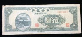 中央银行 东北九省流通券壹佰元