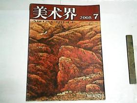 美术界  2005年第7期(总第209期)