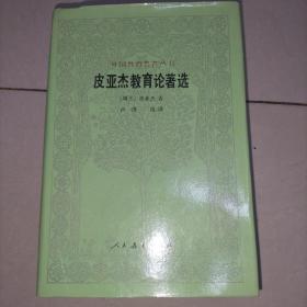 外国教育名著丛书:皮亚杰教育论著选(精装)