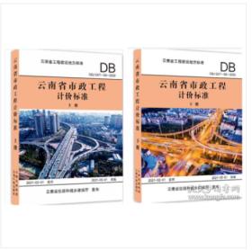 2020版云南省市政工程计价标准 上下册 『一套』 y