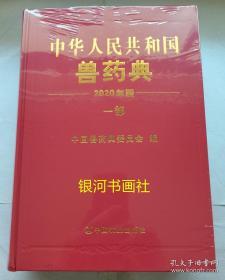 【正版现货】2020年版《中华人民共和国兽药典》一部 (化药卷) 包邮