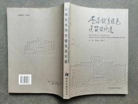 云南优秀特色建筑设计选