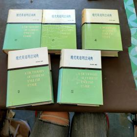 现代英语用法词典.全5册