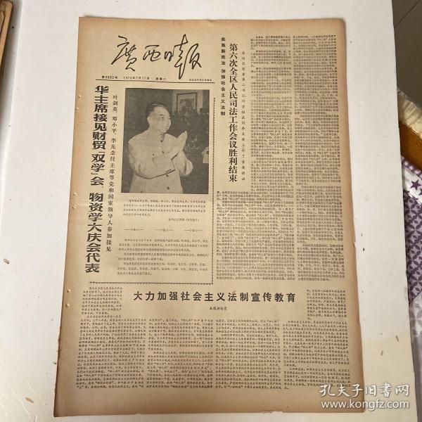 广西日报1978年7月1日