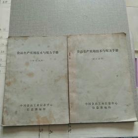 食品生产实用技术与配方手册 饼干分册+面包分册 (两本同售)(油印本)