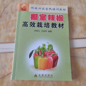 棚室辣椒高效栽培教材