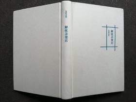 嫌疑人X的献身+解忧杂货店,2本合售 精装