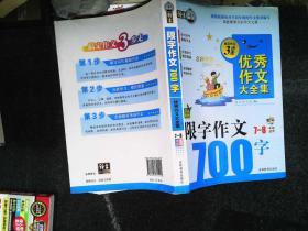 搞定作文3步走优秀作文大全集:限字作文700字(七至八年级适用 2015年最新版)