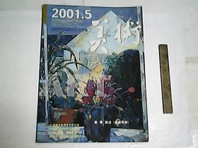 美术  2001年第5期
