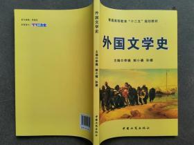 """外国文学史/普通高等教育""""十二五""""规划教材"""