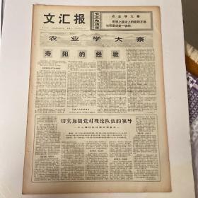 文汇报1975年10月17日