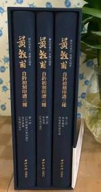 黄牧甫自铃初刻印谱三种(一函三册)