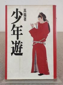 《少年游》高阳著,皇冠杂志社 1970年初版,繁体原版