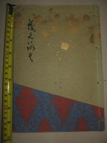 民国时期 1931年日本名画艺术品拍卖会图录画册《本乡家所藏品入扎》( 收录七百多幅作品图片)