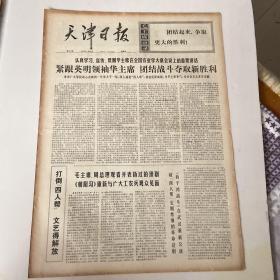 天津日报1977年1月12日