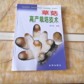 草菇高产栽培技术