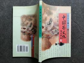 中国茶文化(修订版)