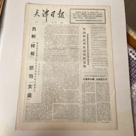 天津日报1977年1月20日