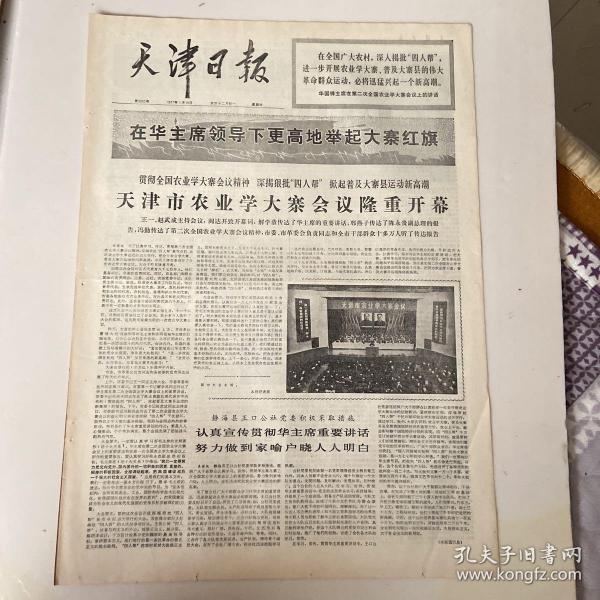 天津日报1977年1月19日