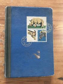 五六十年代 文革等邮票三册,