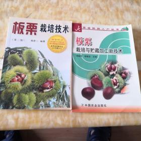 板栗栽培技术  板栗栽培与贮藏加工新技术(2本)