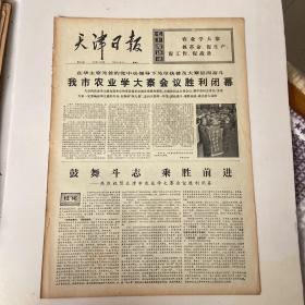 天津日报1977年1月30日