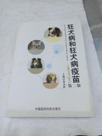 狂犬病和狂犬病疫苗(第2版)