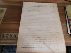 老信纸【蓝色,100张】