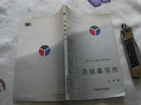 为银幕写作 (北京电影学院教材)