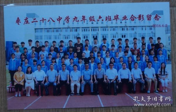 2016年初中毕业合影彩色照片1张 高12.5厘米 宽20厘米(m78)
