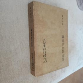 中央研究院近代史研究所专刊(32)清季的革命团体(竖版繁体台版书)
