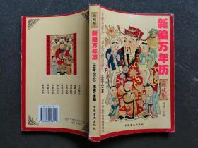 新编万年历 珍藏版(1800-2100)