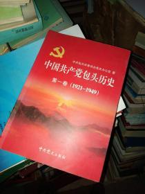 中国共产党包头历史(第一巻1921—1949)